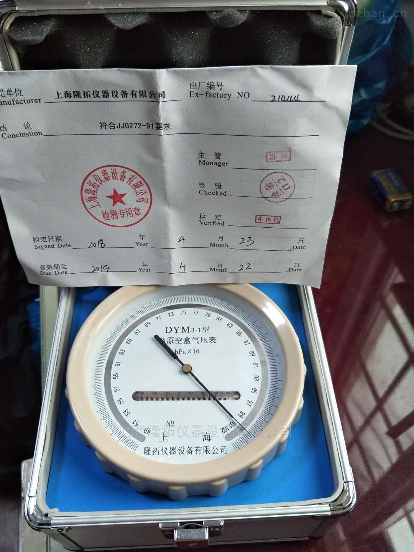 DYM3空盒气压表/挂壁两用价格
