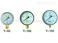Y-150普通压力表 厂家直销质量保证
