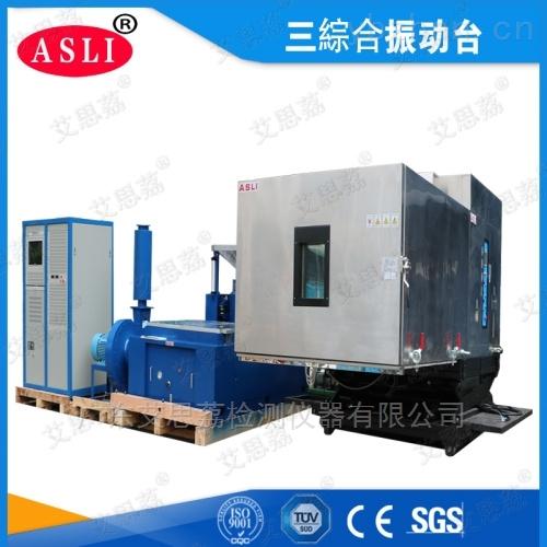 温湿度振动三综合环境试验箱