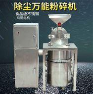 西洋参、阿胶粉碎机,不锈钢除尘打粉机供应