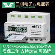 远程费控电表DIN导轨表