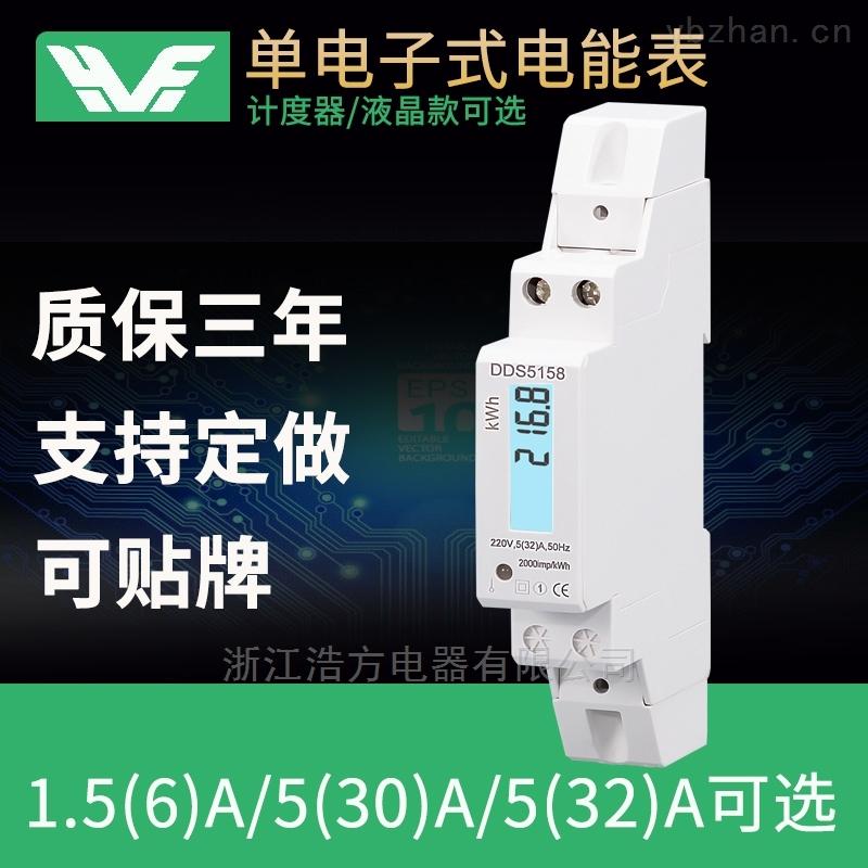 家用小型电表220v导轨电表