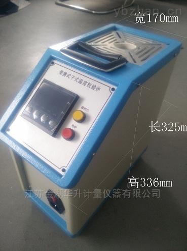 便携干体式温度校验炉低温