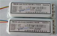FBDZ28-1x2L防爆电子镇流器含税价