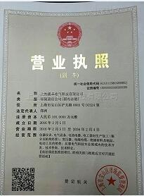 上海晟皋电气科技有限公司营业执照