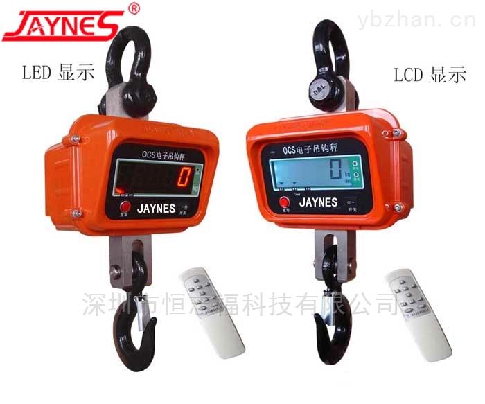 電子吊鉤秤-廠家直銷吊秤,高性能工業吊秤