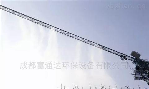 重庆市塔吊降尘-塔吊喷淋系统富通达环保
