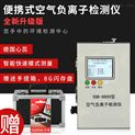 2018升級版空氣負離子檢測儀XDB-6800生產商