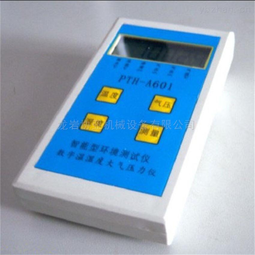 智能数字大气压力表PTH-A601数显温度气压表