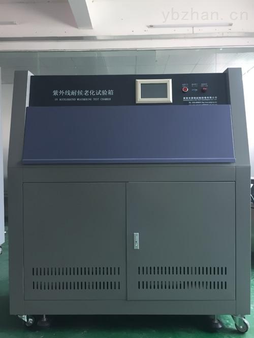 led进行紫外光加速老化试验箱