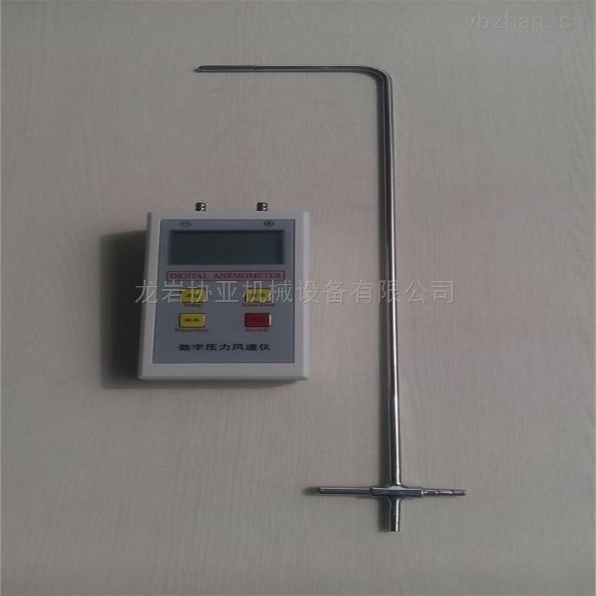 XYFS-01-手持式數字風速風壓儀