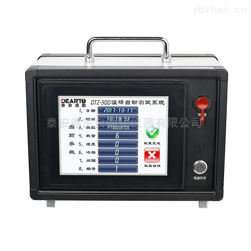 DTZ-300系列温湿度场巡检仪器