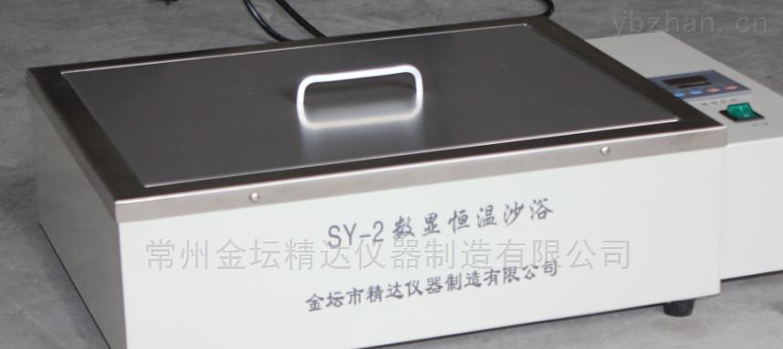 SY-1/SY-2數顯恒溫電沙浴