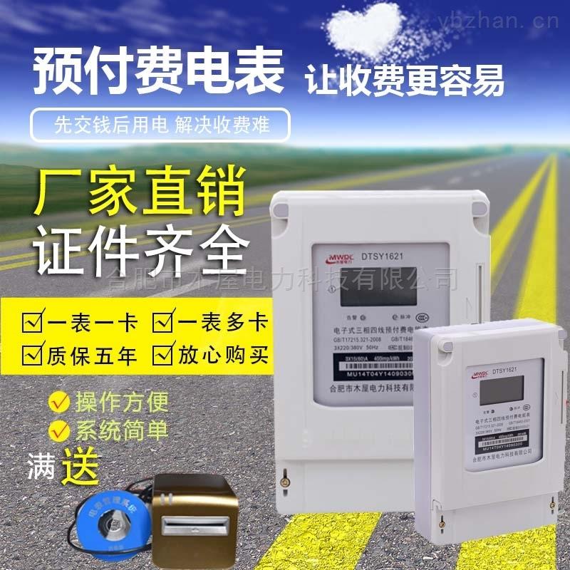 DTSY1621-三相四線預付費電表IC卡充值插卡式電能表