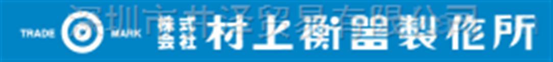 OBISHIKEIKI村上衡器電子天平砝碼
