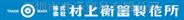 OBISHIKEIKI村上衡器电子天平砝码