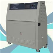 箱式多功能紫外线加速老化试验箱