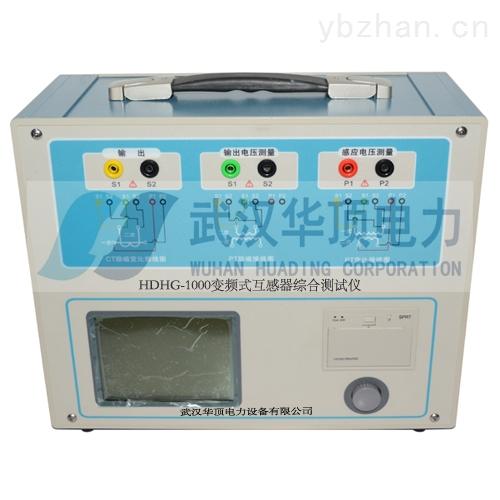 无锡市HDHG-1000变频式互感器综合测试仪价格