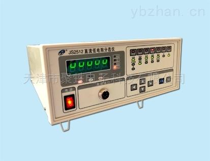 JS2512-直流低电阻分选仪