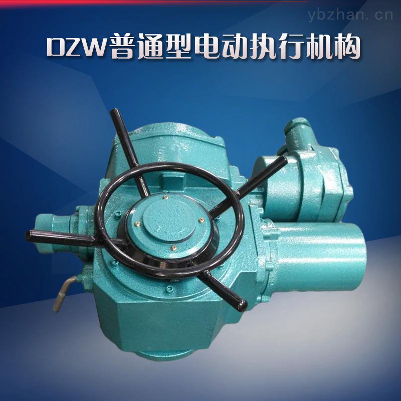 普通型DZW电动执行机构