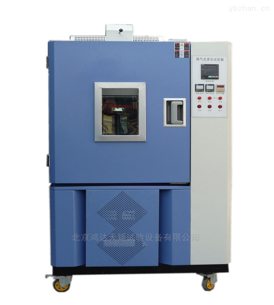 QLH-500--换气式老化试验箱/QLH-100换气式老化试验箱/QLH-225上海气流试验箱厂