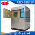 移動式冷熱沖擊試驗箱