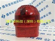 klaxon PSB-0002氙信號燈實物圖