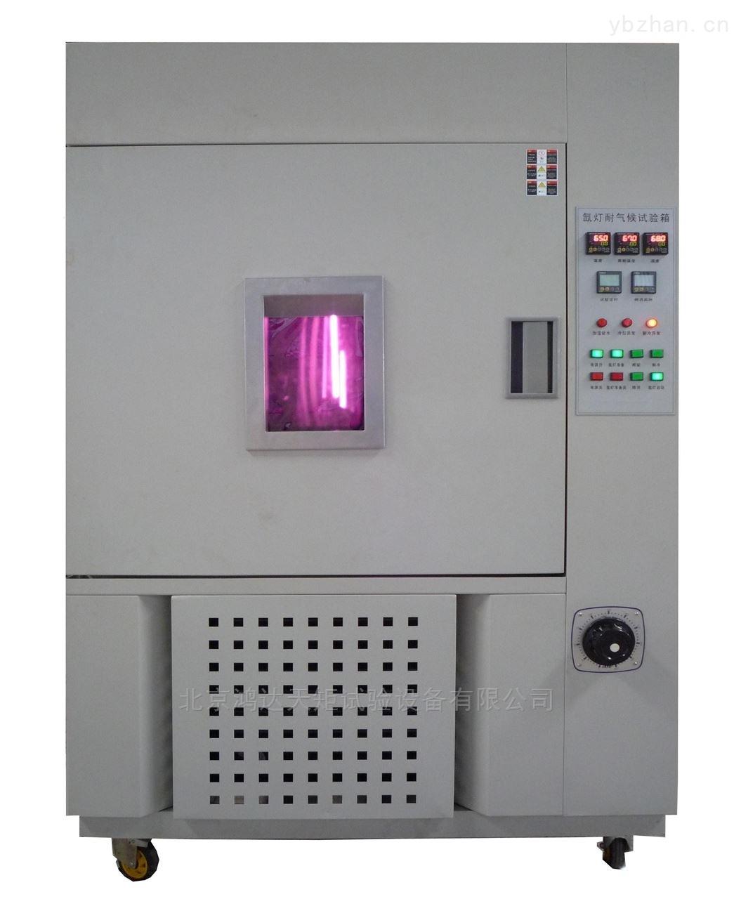 北京氙弧灯耐气候试验箱