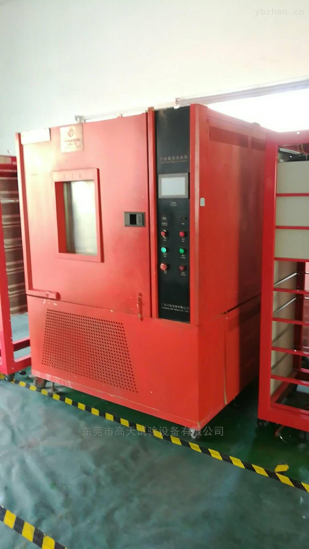 高天GT-TH-S-150恒温恒湿试验箱