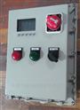 燃油配套防爆控制箱