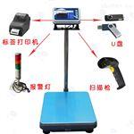 带条形码扫描记录电子秤,扫描储存电子称
