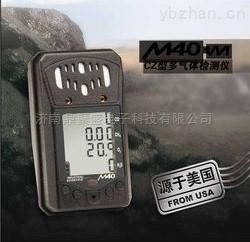CZM40-M-便携式四合一气体检测仪英思科M40-M