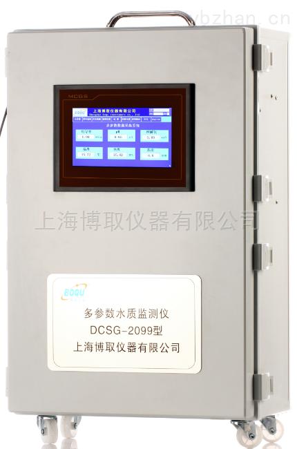 DCSG-2099-地表水五參數檢測儀
