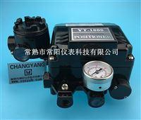 YT-1000LS直行程单作用阀门定位器