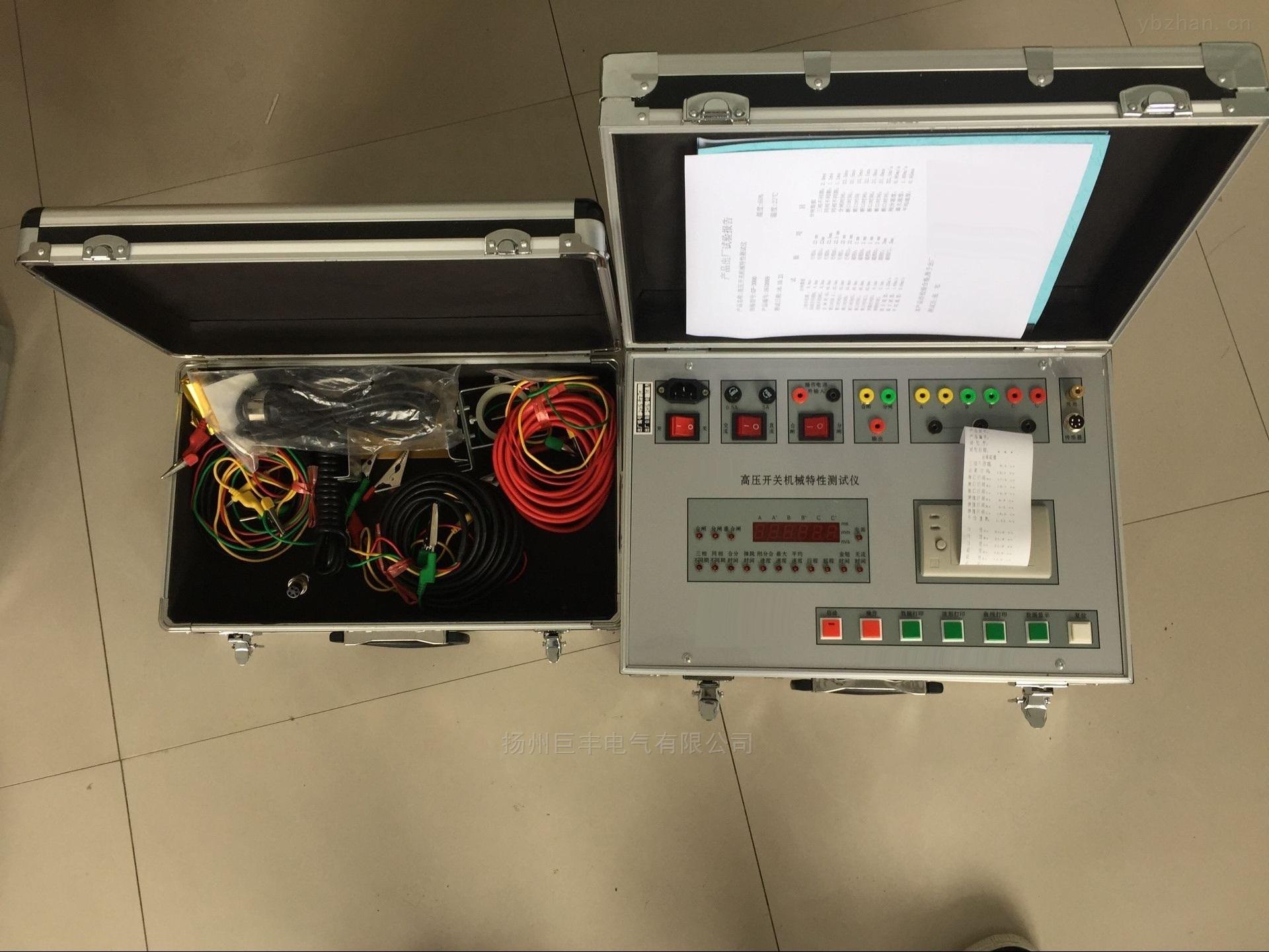 江蘇斷路器開關動作特性測試儀