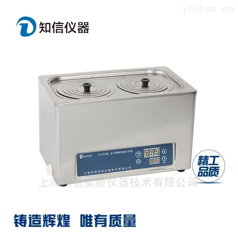 ZX-S22-上海知信恒溫實驗室不銹鋼高溫水浴鍋