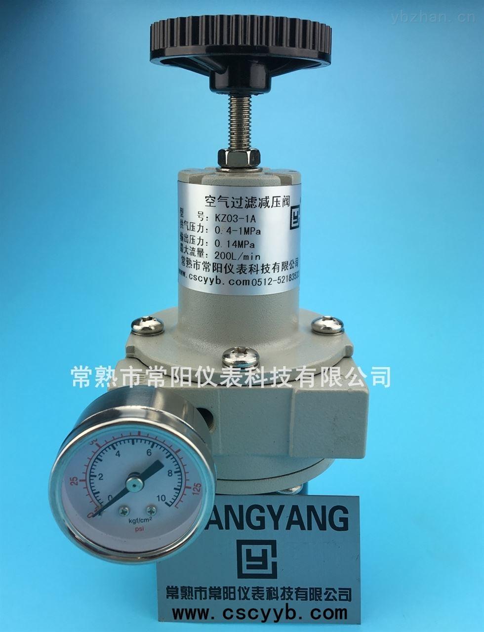 KZ03空气过滤减压器,减压过滤器,过滤调压阀