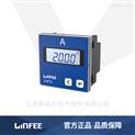 LNF31單相電流智能電力儀表領菲品牌