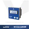 LNF31单相电流智能电力仪表领菲品牌