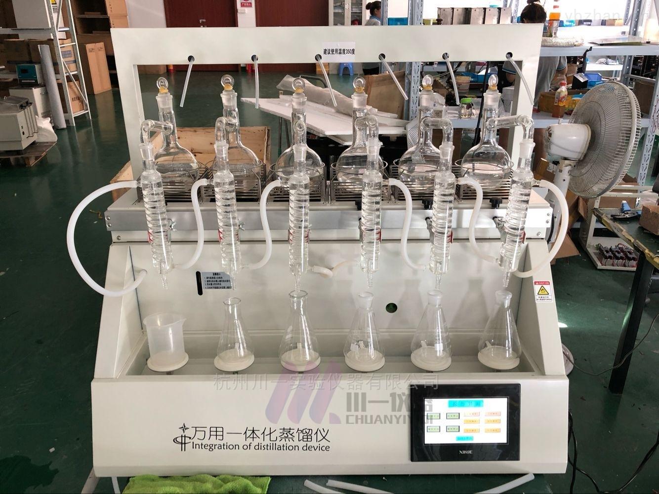 全自動二氧化硫檢測儀CYZL-6萬用一體化蒸餾