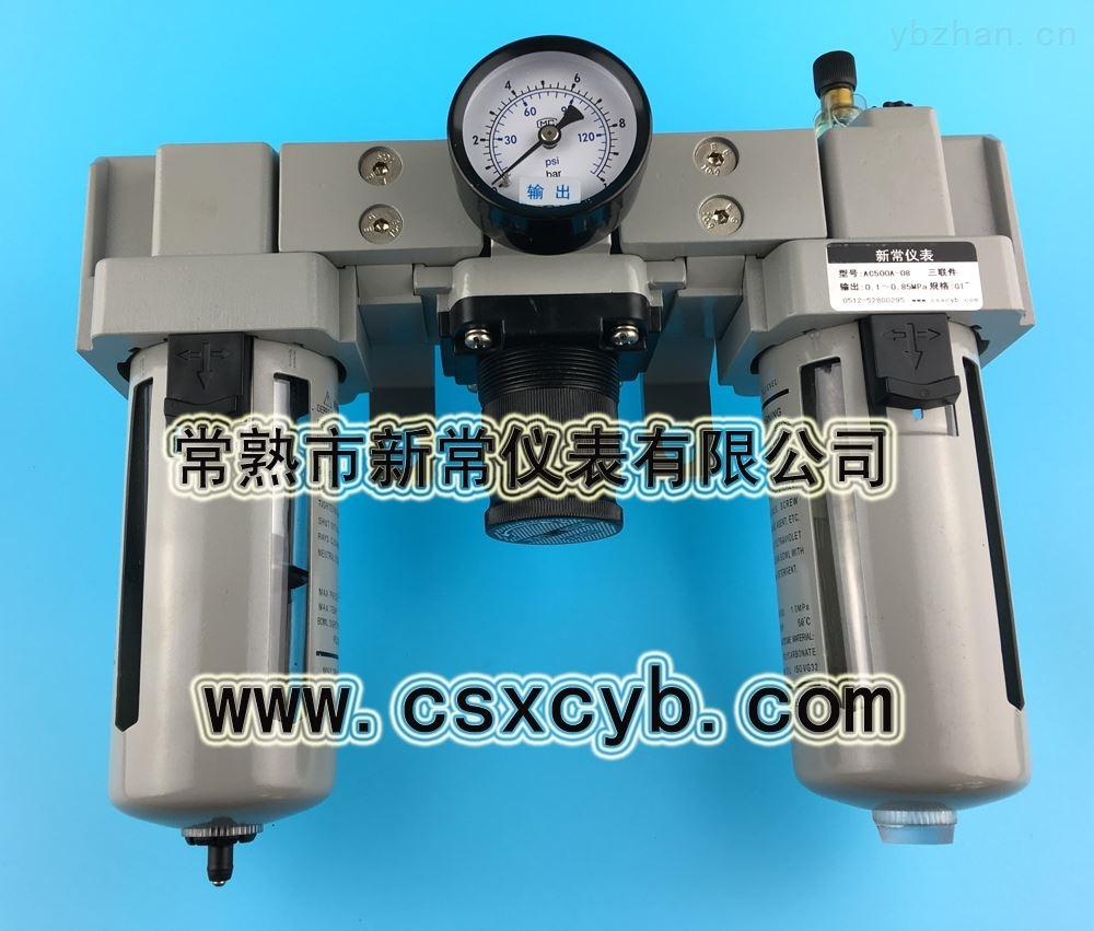 气动三联件AC500A-08,气源处理三联体