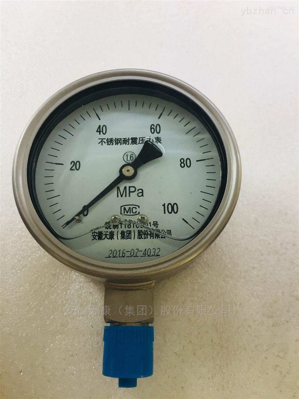 天康不锈钢耐震压力表