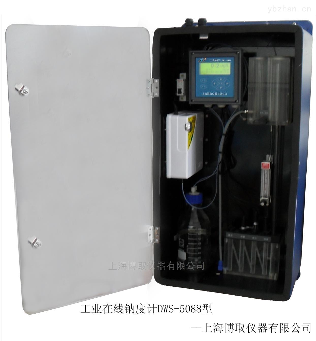 DWG-5088A-蒸汽锅炉钠离子检测仪