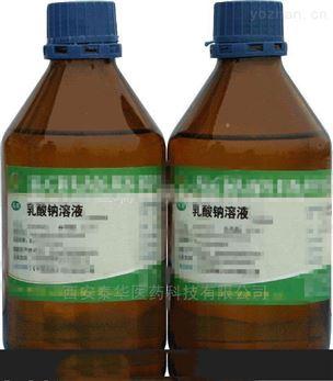 药用级乳酸 cp15药典标准 资质齐全
