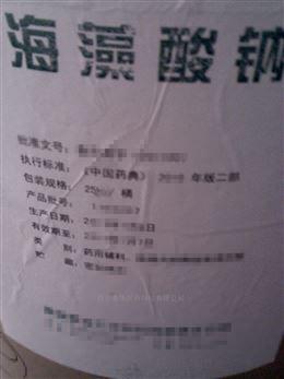 药用级2015药典执行标准 海藻酸钠