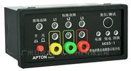 AK8S-I带电闭锁及故障指示综合仪