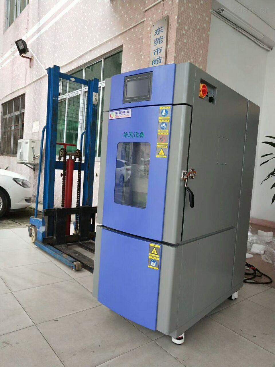 THE-150PF-皓天升級版立式高低溫濕熱試驗箱直銷廠家
