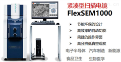 日立掃描電鏡FlexSEM1000