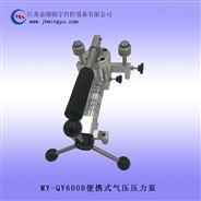 便携式气压压力泵生产厂家安装方便