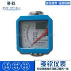 DQHDN65金屬管轉子流量計帶報警